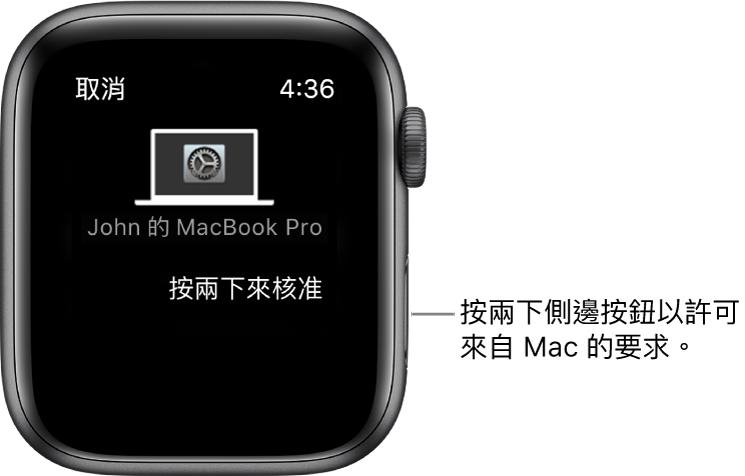 Apple Watch 顯示來自 MacBook Pro 的核准要求。