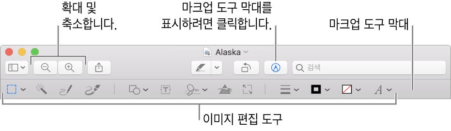 이미지 편집용 마크업 도구 막대.