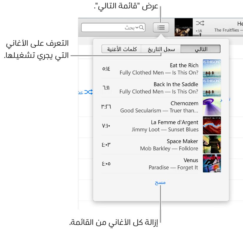 """زر """"التالي"""" في الشعار يعرض قائمة التالي. يمكنك عرض زر سجل التاريخ لرؤية قائمة """"تم تشغيله سابقًا"""". يُستخدم رابط """"مسح""""، الموجود في أسفل قائمة التالي، لإزالة كل الأغاني من القائمة."""