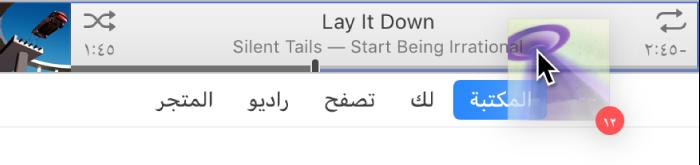 الألبوم يتم سحبه إلى الجزء العلوي من نافذة iTunes.