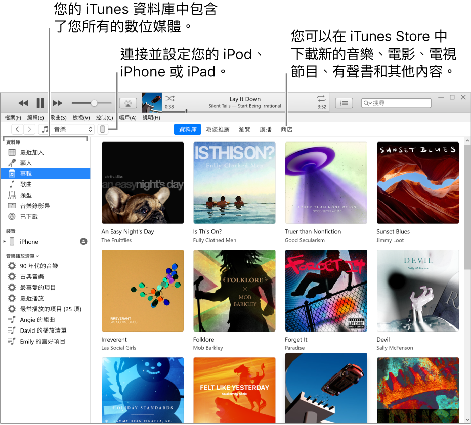 iTunes 視窗的顯示方式:iTunes 視窗有兩個面板。左側為「資料庫」側邊欄,包含所有數位媒體。在右側較大的內容區域中,您可以檢視您有興趣的精選項目,例如參訪您的資料庫或「為您推薦」頁面、瀏覽新的 iTunes 音樂和影片,或參訪 iTunes Store 來下載新音樂、電影、電視節目、有聲書等等。「資料庫」側邊欄的右上角為「裝置」按鈕,會顯示已連接到 PC 的 iPhone、iPad 或 iPod。