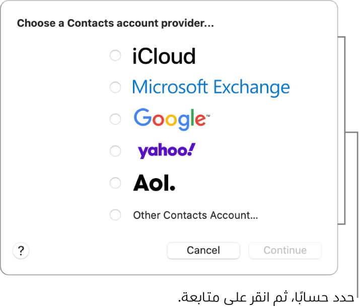 قائمة أنواع حسابات الإنترنت التي يمكنك إضافتها إلى تطبيق جهات الاتصال: iCloud وExchange وGoogle وYahoo وAOL وحساب جهات اتصال آخر.