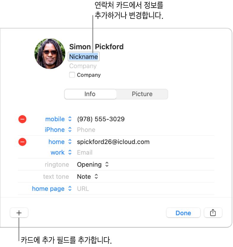 연락 상대의 이름 아래에 별명 필드 버튼이 있는 연락처 카드 및 윈도우 하단에 카드에 필드를 더 추가할 수 있는 버튼.