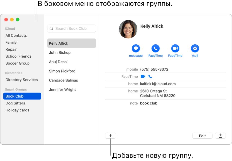 Окно приложения «Контакты». Показано боковое меню сгруппами, втом числе велоклубом. Внизу карточки контакта отображается кнопка для добавления новой группы.