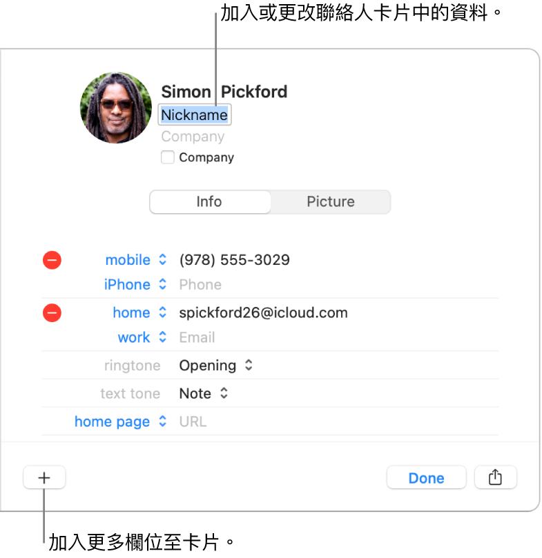 聯絡人卡片顯示聯絡人姓名下方的暱稱,視窗下方的按鈕可用來在卡片中加入更多欄位。