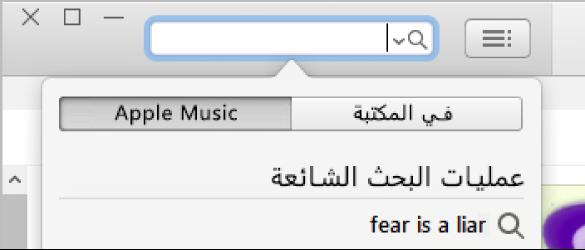 حقل البحث، لـ AppleMusic.