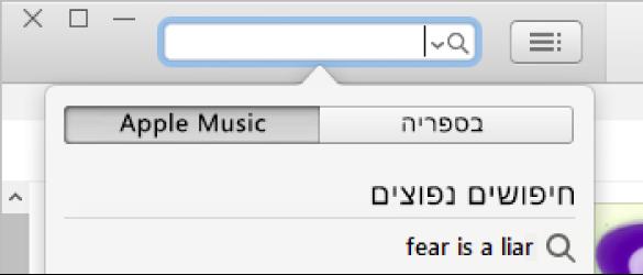 שדה החיפוש של Apple Music.