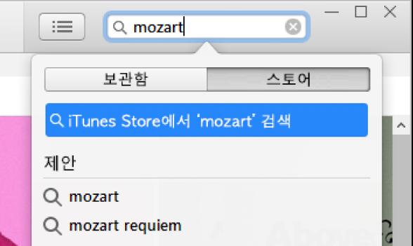 '모짜르트'라고 입력된 검색 필드. 검색 결과 팝업 메뉴에서 스토어가 선택되어 있음.
