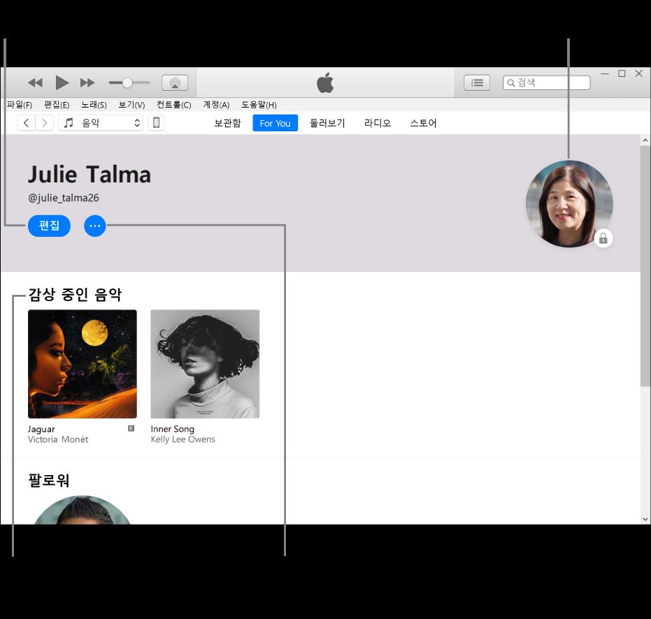 AppleMusic의 프로필 페이지: 왼쪽 상단의 이름 아래에서 편집을 클릭하여 프로필 또는 사진을 편집하고 사용자를 팔로우할 수 있는 사람을 선택함. 편집 오른쪽에 있는 더 보기 버튼을 클릭하여 문제를 신고하거나 프로필을 공유할 수 있음. 오른쪽 상단에 나의 계정 버튼이 있음. 음악 감상 아래에 듣고 있는 모든 앨범이 있으며 더 보기 버튼을 클릭하여 듣고 있는 스테이션을 가리거나 플레이리스트를 공유할 수 있음.