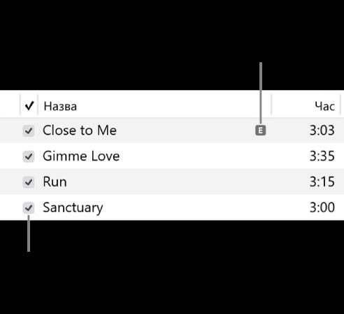 Перегляд «Пісні» в розділі музики докладно з позначками ліворуч і символом відвертого вмісту для першої пісні, який указує на наявність відвертого вмісту (наприклад, у тексті). Щоб запобігти відтворенню пісні, зніміть позначку поряд із назвою пісні.