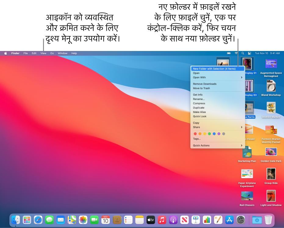 फ़ाइल और फ़ोल्डर दिखाने वाला डेस्कटॉप नए फ़ोल्डर में रखने के लिए कई फ़ाइलें चुनी जाती हैं। चुनी हुई फ़ाइलों को कंट्रोल-क्लिक करने से पॉप-अप मेनू दिखता है और चयन के साथ नया फ़ोल्डर चुना जाता है।