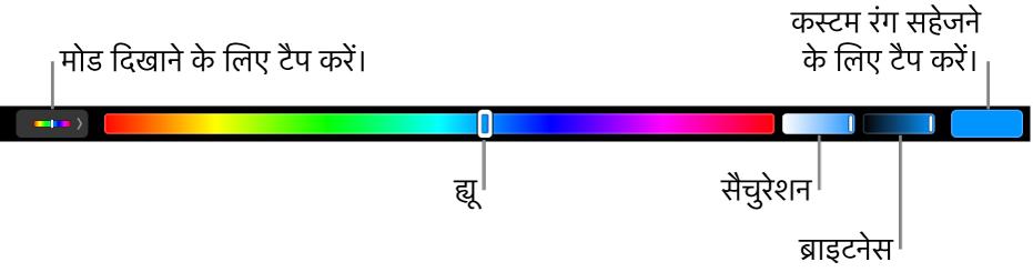 HSB मोड के लिए ह्यू, सैचुरेशन और ब्राइटनेस स्लाइडर दिखाने वाला Touch Bar. बाएँ सिरे पर सभी मोड को प्रदर्शित करने वाला बटन होता है और दाईं ओर किसी कस्टम रंग को सहेजने वाला बटन होता है।