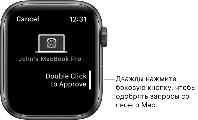 Запрос подтверждения сMacBookPro наэкране AppleWatch.
