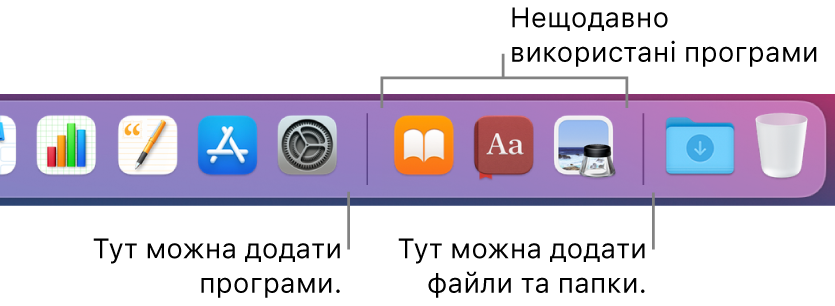 Права частина панелі Dock з роздільником перед і після розділу нещодавно використаних програм.
