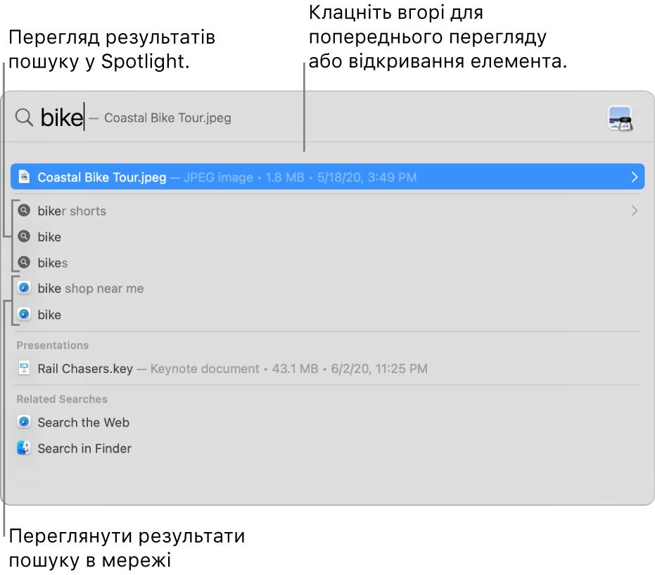 Вікно Spotlight із текстовим запитом у полі пошуку вгорі вікна, а також результати внизу.