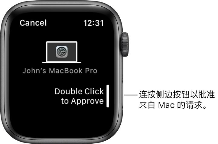 Apple Watch 显示来自 MacBook Pro 的批准请求。