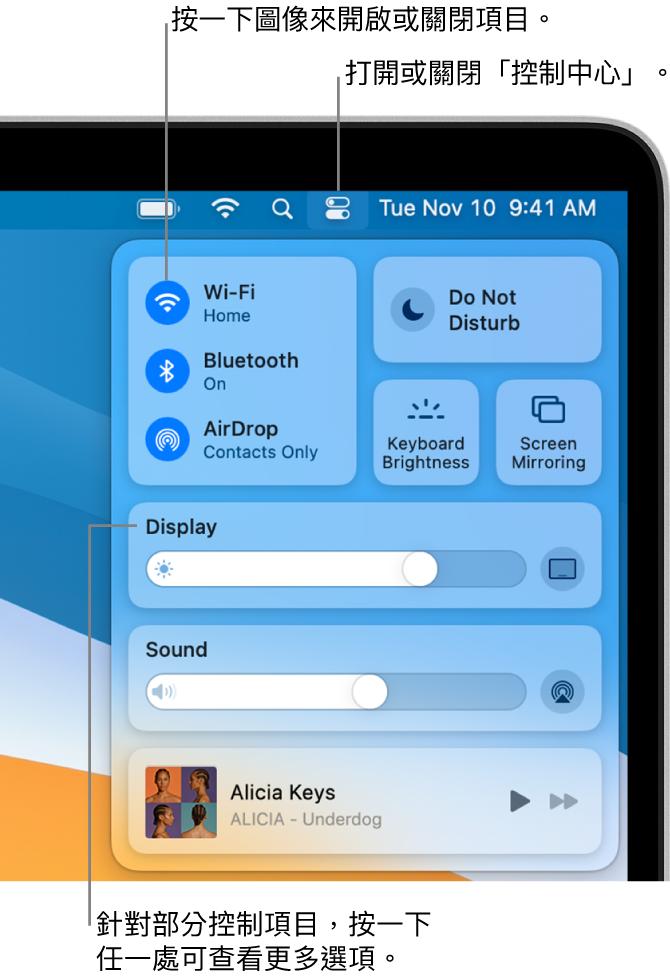 螢幕右上角的「控制中心」顯示 Wi-Fi、「勿擾模式」、「聲音」和「播放中」等控制項目。