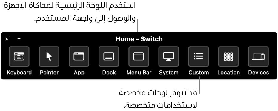 توفر اللوحة الرئيسية الخاصة بالتحكم بالتبديل أزرارًا للتحكم فيما يلي، من اليمين إلى اليسار: لوحة المفاتيح، المؤشر، التطبيق، Dock، شريط القائمة، عناصر التحكم في النظام، اللوحات المخصصة، موقع الشاشة، الأجهزة الأخرى.