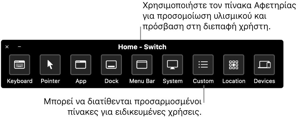 Ο πίνακας Αφετηρίας του Διακόπτη ελέγχου παρέχει κουμπιά για έλεγχο, από τα αριστερά προς τα δεξιά, του πληκτρολογίου, του δείκτη, της εφαρμογής, του Dock, της γραμμής μενού, των χειριστηρίων συστήματος, των προσαρμοσμένων πινάκων, της τοποθεσίας οθόνης και άλλων συσκευών.
