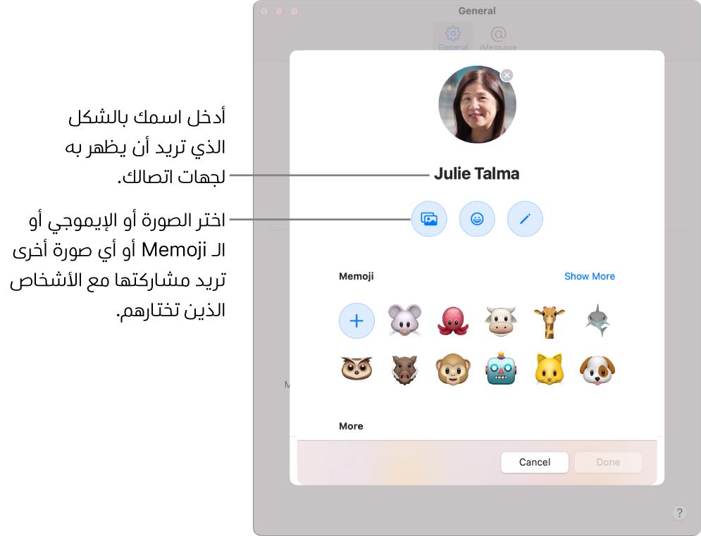 عند إعداد مشاركة الاسم والصورة، يمكنك اختيار صورة أو إيموجي أو Memoji أو صورة أخرى لمشاركتها مع الأشخاص الذين تختارهم؛ كما يمكنك إدخال اسمك كما تريده أن يظهر إلي جهات الاتصال لديك.