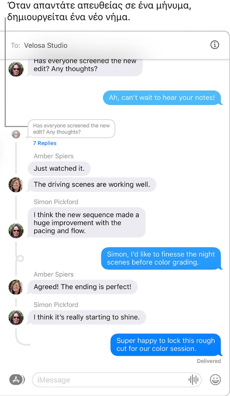 Το παράθυρο Μηνυμάτων στο οποίο εμφανίζεται μια συζήτηση με αρκετές απαντήσεις μέσα σε ένα μήνυμα.
