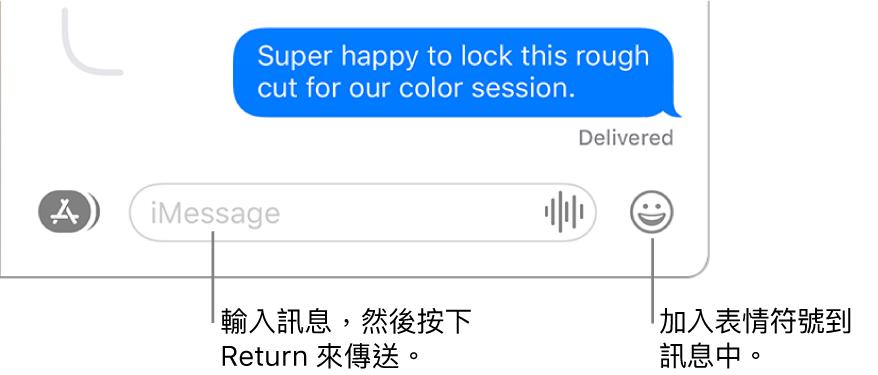 「訊息」視窗中的對話,在視窗底部顯示文字欄位。