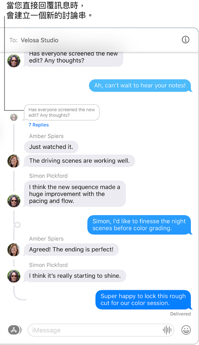 「訊息」視窗顯示一個對話,一則訊息中包含多個回覆討論串。