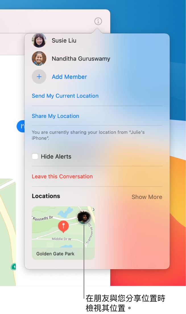 「詳細資訊」顯示方式,底部顯示地圖。您可以查看與您分享自己位置的朋友之圖像。