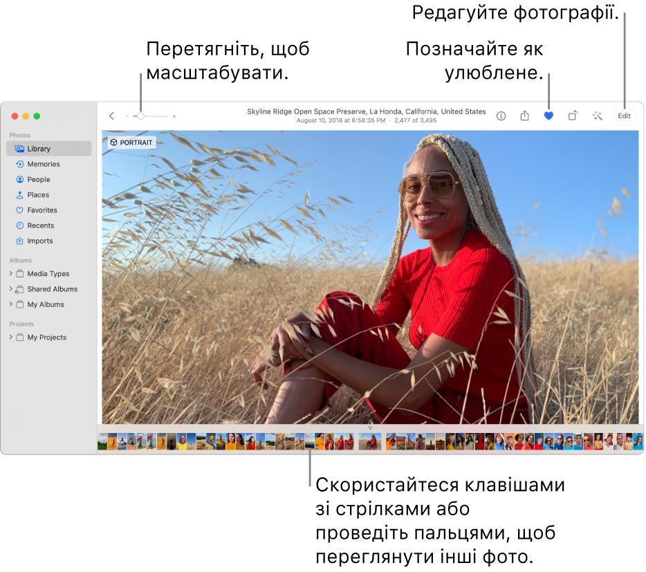 Вікно програми «Фотографії» зі збільшеним фото справа з рядком мініатюр нижче. Панель інструментів угорі містить повзунок «Масштаб», кнопку «Улюблене» та кнопку редагування.