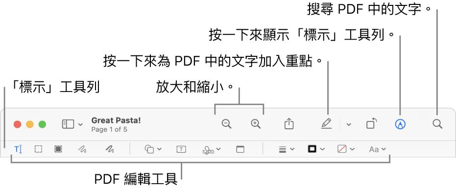 用於標示 PDF 的「標示」工具列。