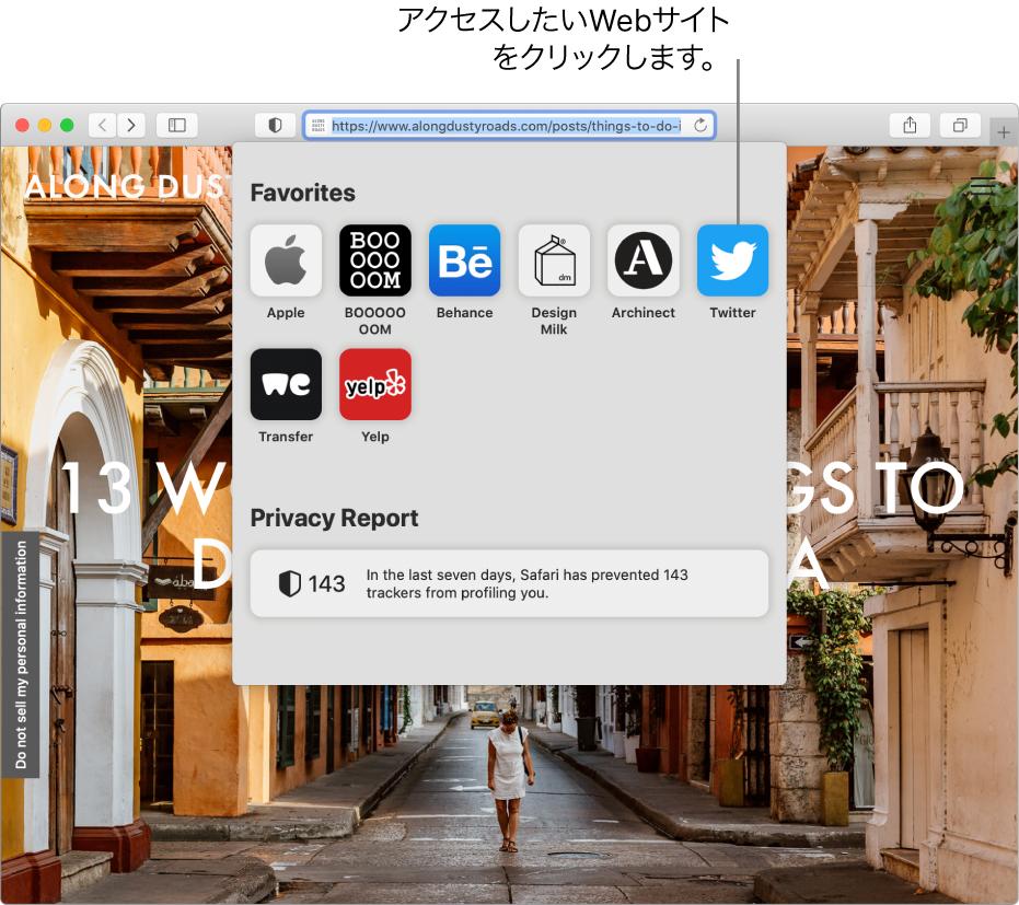 Safariのスマート検索フィールド。その下には、スタートページに「お気に入り」と「プライバシーレポート」の概要が表示されています。