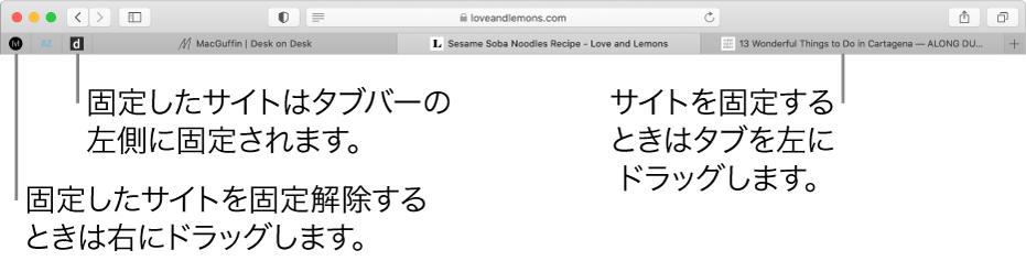 Safariのタブバーに固定されたサイト。