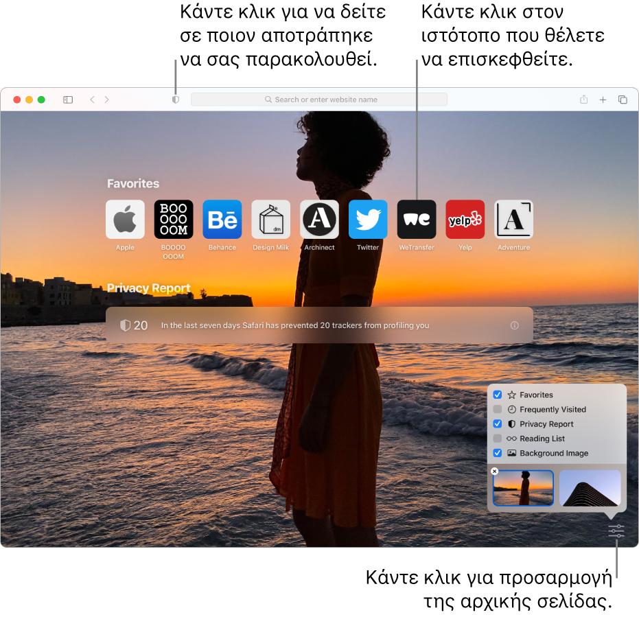 Η σελίδα έναρξης του Safari, όπου εμφανίζονται αγαπημένοι ιστότοποι, μια σύνοψη της Αναφοράς απορρήτου, άρθρα της Λίστας ανάγνωσης, και επιλογές σελίδας έναρξης.