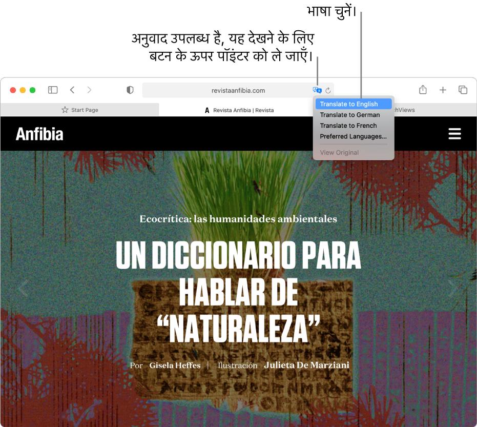 स्पेनिश भाषा का वेबपृष्ठ। स्मार्ट खोज फ़ील्ड में अनुवाद बटन होता है और यह उपलब्ध भाषाओं की सूची दर्शाता है।