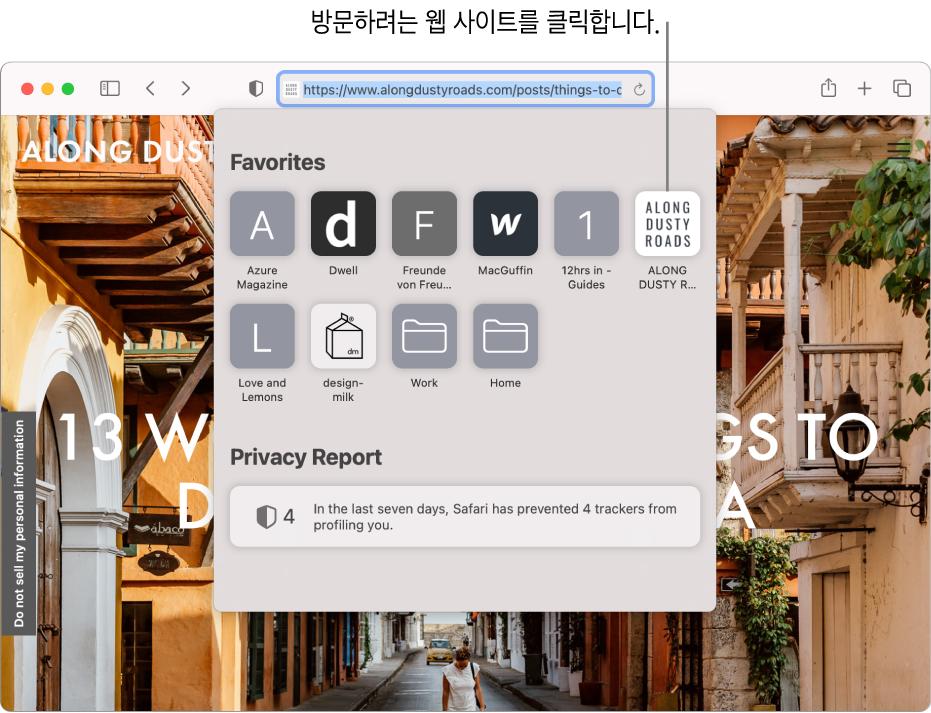 Safari의 스마트 검색 필드. 필드 아래에는 즐겨찾기 및 개인 정보 보호 리포트 요약을 표시하는 시작 페이지가 있음.