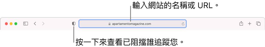Safari 工具列顯示「隱私權報告」按鈕和「智慧型搜尋」欄位中的網站。