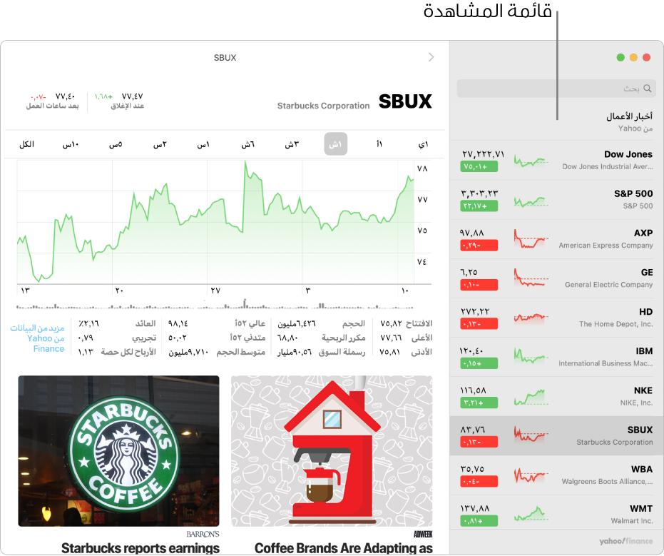 نافذة في تطبيق الأسهم تعرض قائمة المراقبة على اليمين مع تحديد رمز مؤشر وعرض معلومات عن الرمز المحدد على اليسار.