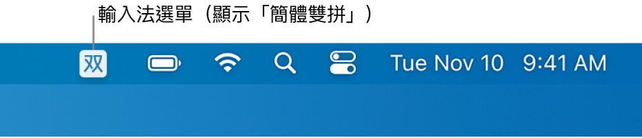 選單列的右側。「輸入」選單圖像出現,顯示「簡體雙拼」。