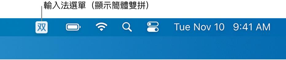 選單列的右側。出現的「輸入法」選單圖像顯示「簡體雙拼」。