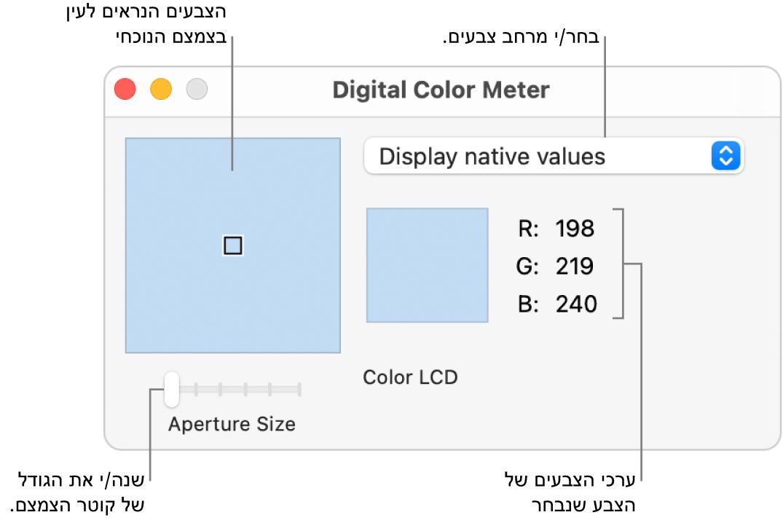 חלון ״מד הצבע הדיגיטלי״ המציג את הצבע הנבחר בצמצם משמאל, את התפריט הקופצני של מרחב הצבעים, את ערכי הצבע ואת המחוון ״גודל הצמצם״.