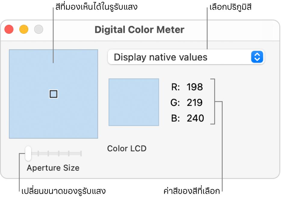 หน้ามิเตอร์สีดิจิตอลที่แสดงสีที่เลือกไว้ในรูรับแสงทางซ้าย เมนูที่แสดงขึ้นปริภูมิสี ค่าสี และตัวเลื่อนขนาดรูรับแสง