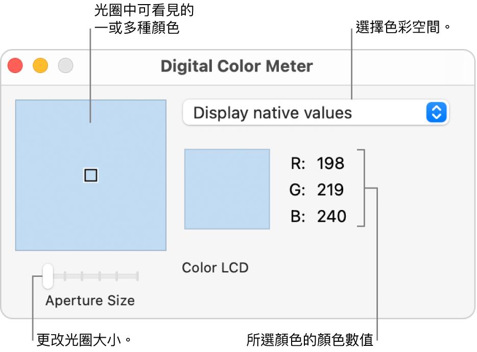 「數位測色計」的視窗,顯示左側光圈中的所選顏色、色彩空間彈出式選單、顏色數值和「光圈大小」滑桿。