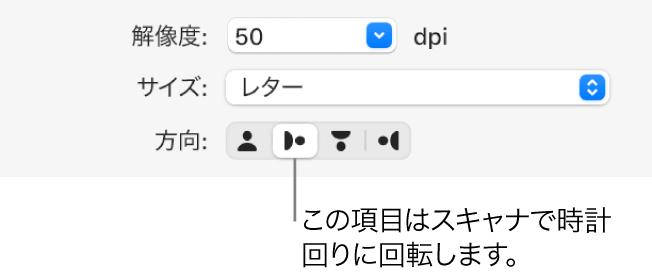「スキャナ」ウインドウの「方向」ボタン。 強調表示されたボタンがスキャナで項目が右に回転されることを示しています。