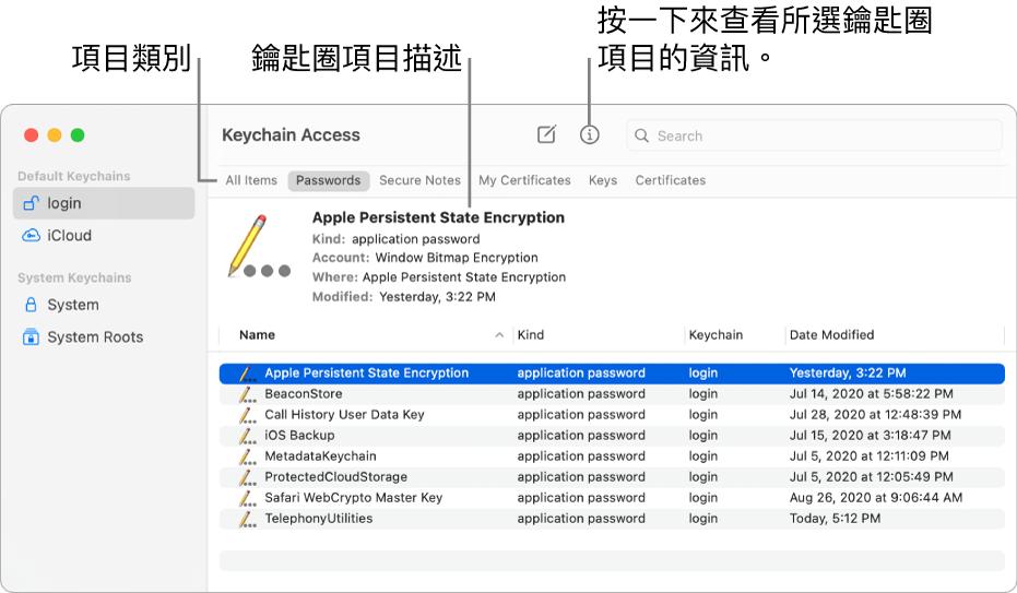 「鑰匙圈存取」視窗。在您鑰匙圈列表的左方。右上角是所選鑰匙圈(例如「密碼」)中的項目類別列表。右下角是所選類別中的項目列表,項目列表上方是所選項目的描述。