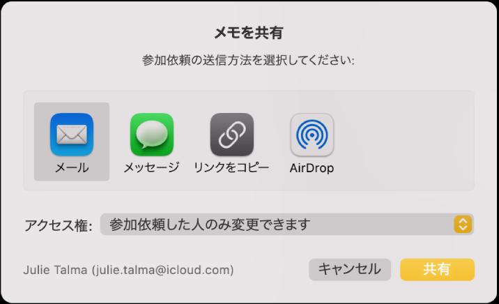 「メモを共有」ダイアログ。参加依頼を送信してメモを共有する方法を選択できます。