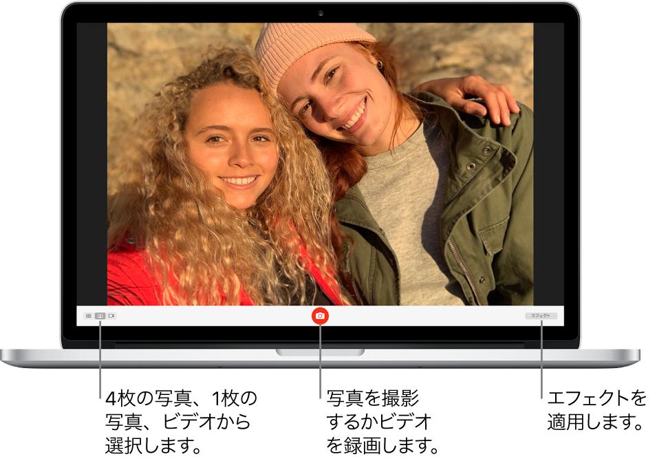 Photo Boothウインドウ。「写真を撮る」ボタンが選択されています。ウインドウの左下で写真オプションが1つ選択されており、ウインドウの右下には「エフェクト」ボタンがあります。