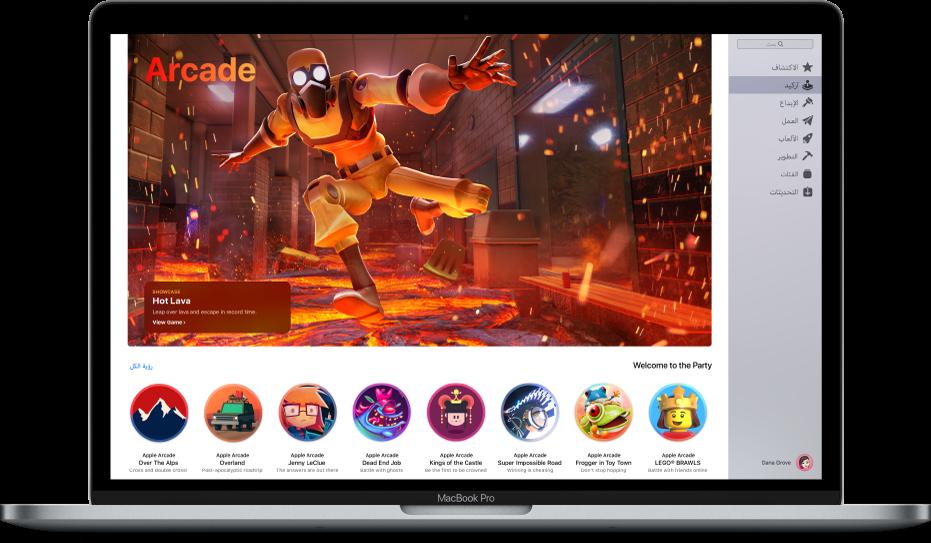 صفحة Appleآركيد الرئيسية.