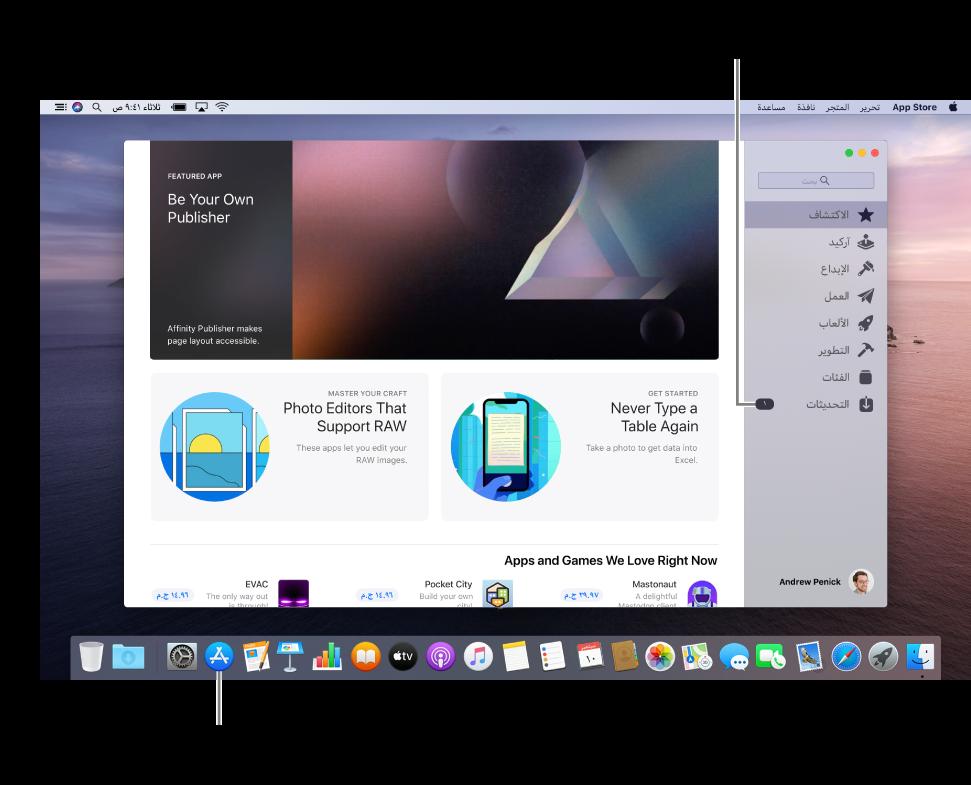نافذة AppStore الرئيسية، مع وسيلة شرح توضح زر التحديثات في الشريط الجانبي، ووسيلة شرح أخرى توضح أيقونة App Store في الـDock.