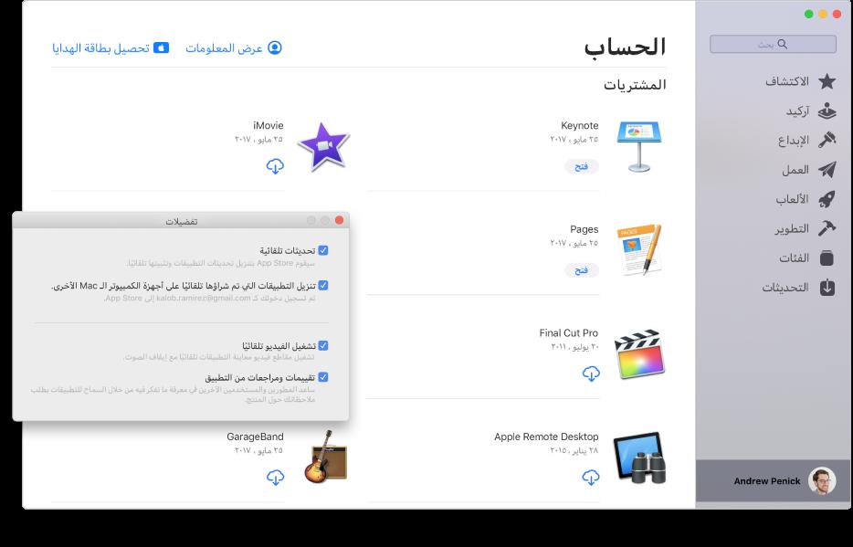 """صفحة لحساب MacAppStore تظهر فيها عدة تطبيقات جاهزة للتنزيل. جزء تفضيلات AppStore يظهر متراكبًا على الزاوية السفلية اليسرى لصفحة الحساب، وتم تحديد خيارات """"تحديثات تلقائية"""" و""""تنزيل التطبيقات التي تم شراؤها تلقائيًا على أجهزة كمبيوتر الـMac الأخرى"""" و""""تشغيل الفيديو تلقائيًا"""" و""""تقييمات ومراجعات من التطبيق"""". في أسفل الجزء تظهر قوائم منبثقة يمكنك من خلالها اختيار خيارات كلمة السر لشراء التطبيقات والحصول على التنزيلات المجانية."""