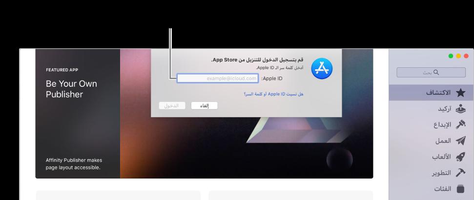 مربع تسجيل الدخول إلى AppleID في AppStore.